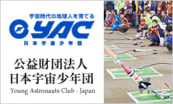 YAC 日本宇宙少年団