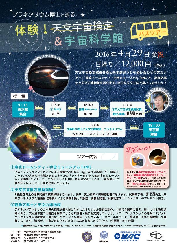 最新ニュース — 天文宇宙検定