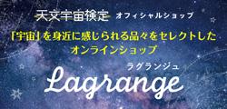 ラグランジュ